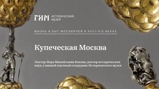 Купеческая Москва