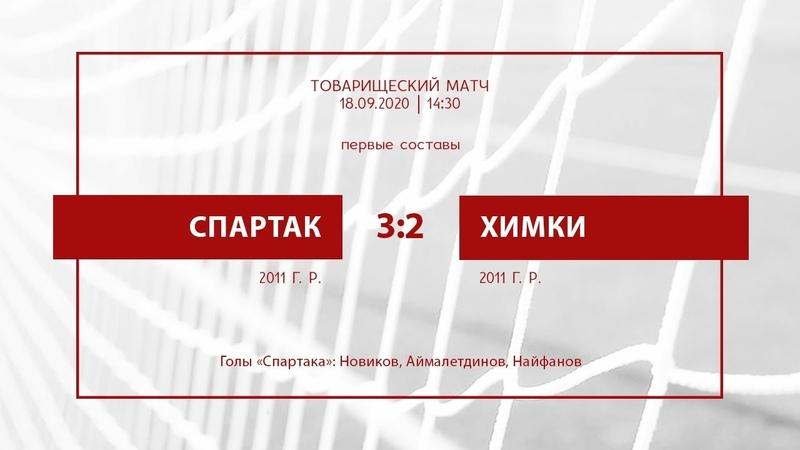 Спартак Химки команды 2011 г р 3 2 3 2 вторые составы
