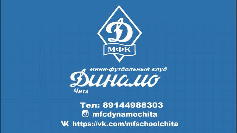 Мини-футбольный клуб Динамо (г. Чита). Гимназия №12 День Здоровья