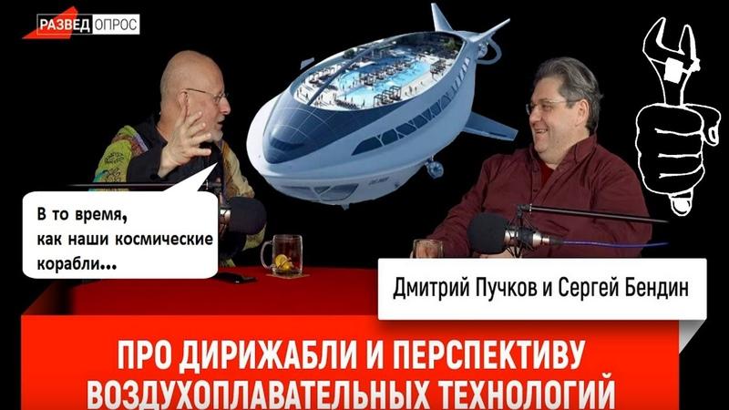 Развед-БРЕДФантастические Технологии Воздухоплавания