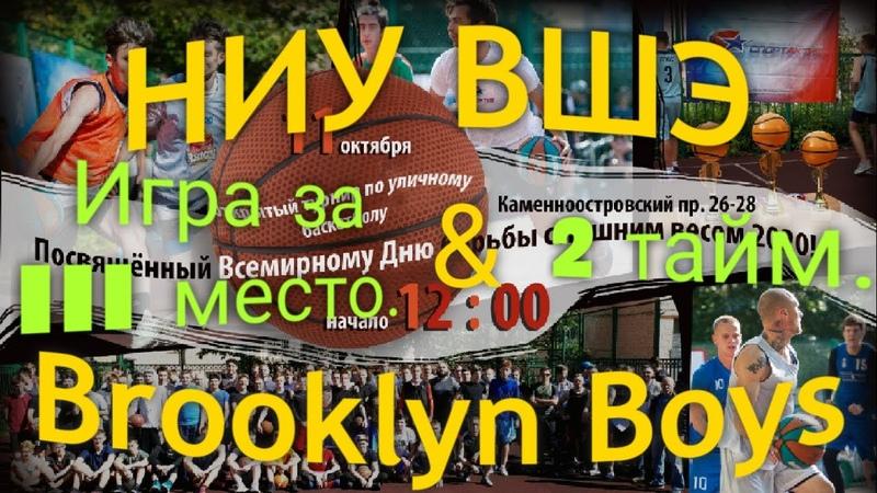 За III место НИУ ВШЭ Brooklyn Boys 2 тайм Баскетбол 4 х 4