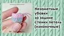 004 Незаметные убавки при вязании крючком изнаночной стороной наружу или за задние стенки петель
