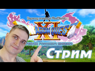 Dragon Quest XI Русские субтитры от Команды The Miracle #2