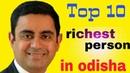 Top 10 richest person in odisha 2017