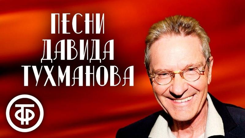 Песни Давида Тухманова