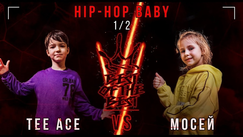 TEE ACE VS Мосей HIP HOP BABY 1 2 BEST OF THE BEST BATTLE VI