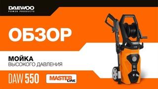 Мойка высокого давления Daewoo DAW 550 * Обзор [Daewoo Power Products Russia] 6+