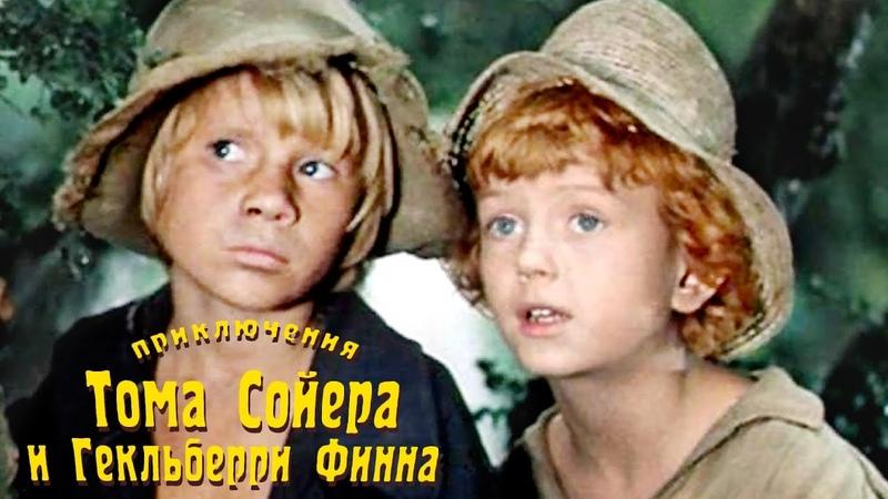 Приключения Тома Сойера и Гекльберри Финна 1981 1 серия