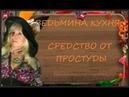 Средство от простуды / Ведьмина кухня с Наталией Рунной