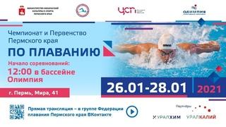 Чемпионат и Первенство Пермского края по плаванию