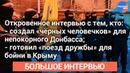 Игорь_Мосийчук рассказал Украине.ру подноготную Евромайдана и событий на Донбассе