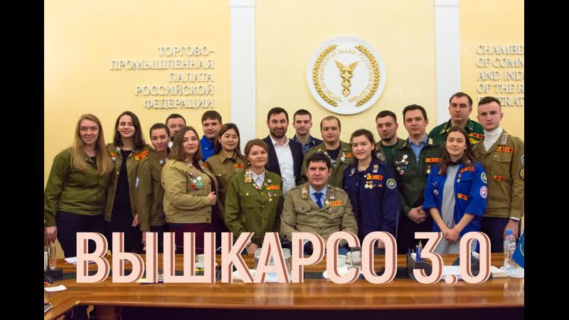 III Всероссийская школа высшего командного состава студенческих отрядов г. Москва