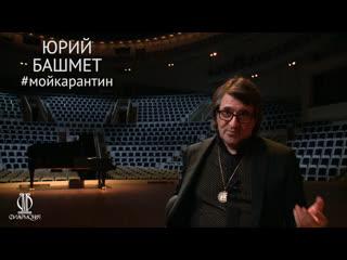Юрий Башмет #мойкарантин
