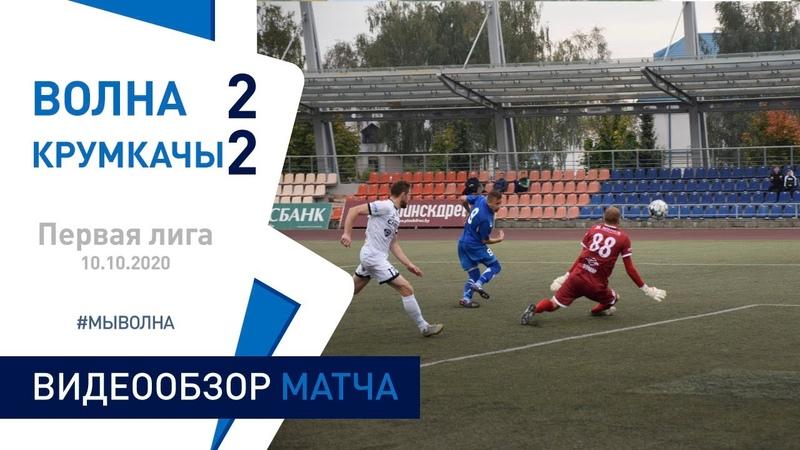 ⚽ Первая лига 2020 21 тур Волна Пинск 2 2 Крумкачы Минск