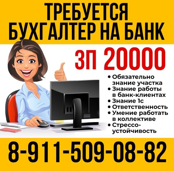 Вакансии бухгалтер банк клиент москва дистанционные услуги бухгалтера