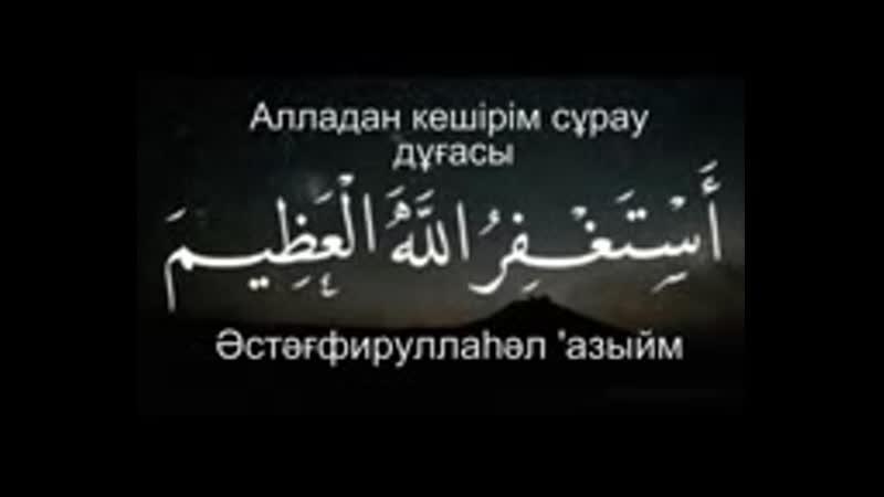 Алладан_кешірім_сұрау_дұғасы_ИСТИҒФАР