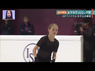 Новостной ролик с тренирои isu grand prix of figure skating final 2019