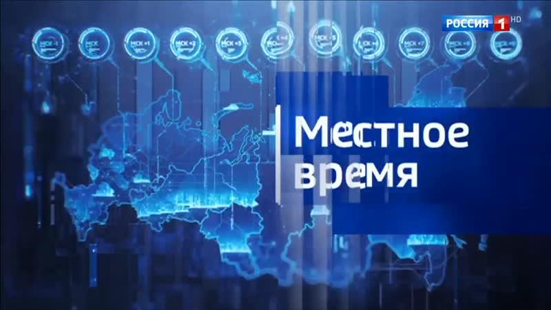 Заставка Вести Местное время Россия 1 17 10 2019 н в