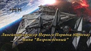 """Линейный крейсер Первого Порядка (Ордена) типа """"Возрождённый"""""""