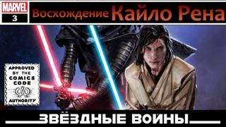 Звёздные Войны Восхождение Кайло Рена #3. Star Wars The Rise of Kylo Ren #3.