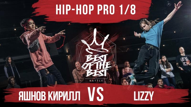 Яшнов Кирилл VS Lizzy HIP HOP PRO 1 8 BEST of the BEST Battle 4