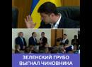 Президент Украины выгнал с совещания секретаря Бориспольского горсовета Ярослава Годунка — Москва 24