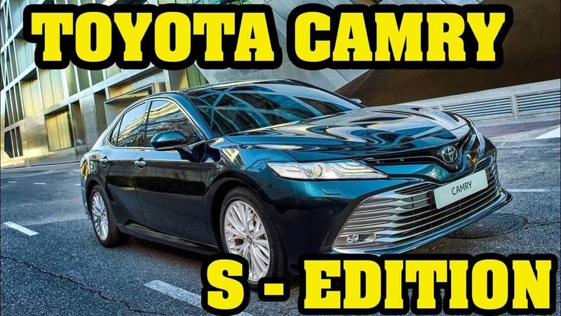 Toyota Camry S Edition доступна у дилеров в России Toyota Camry S Edition 2020