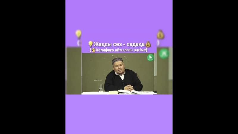 Жақсы сөз садақаҰстаз Бауыржан Әлиұлы