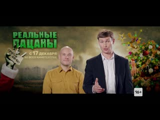 С 17 декабря ТОЛЬКО В КИНО! «Реальные пацаны против зомби»