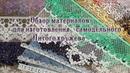 Обзор материалов для самодельного Литого кружева декупаж МК Наталья Большакова