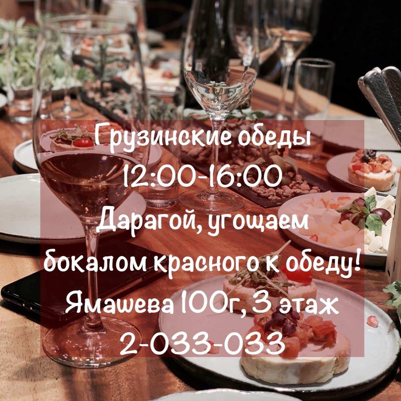 Ресторан «Сулугуни» - Вконтакте