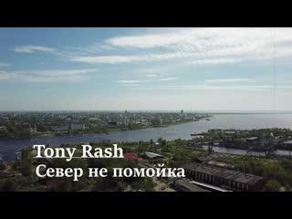 Tony rash - север не помойка
