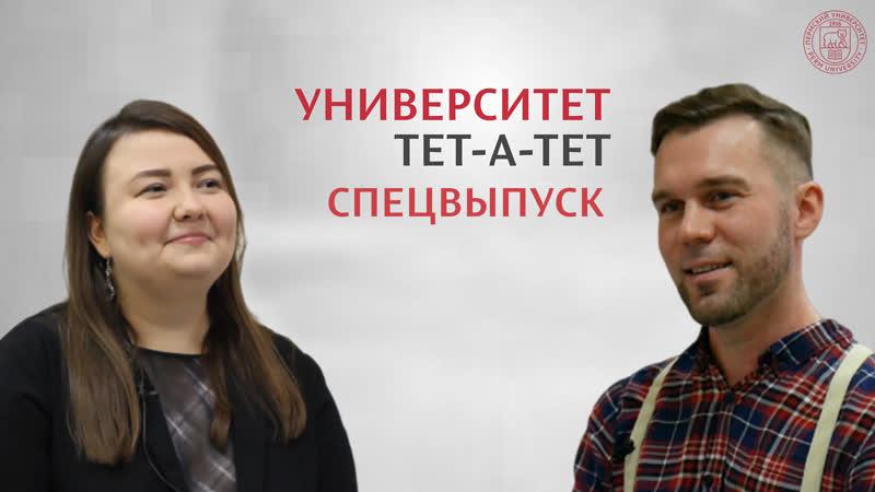 Фонд целевого капитала ПГНИУ деньги стипендии командировки университет Тет а Тет