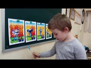 Рассказ по серии картинок. Возраст детей 4 года. Группа 4.