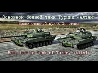 💥 Турецкий танк «Алтай». Бронированный кулак Эрдогана.