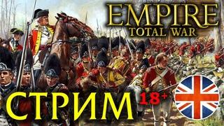 Empire:Total War - Британия короля Георга III - Стрим, Прохождение