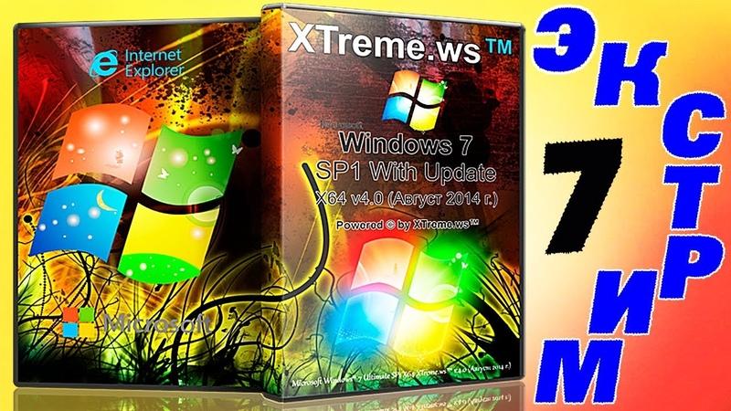 Установка сборки Windows 7 XTreme