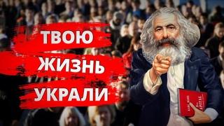 Главный секрет экономики l Карл Маркс и трудовая теория стоимости