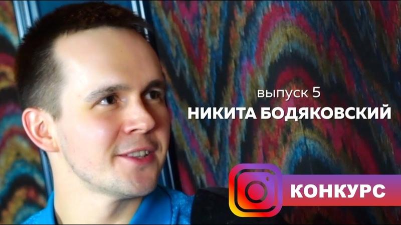 HEADS UP 5 Никита Бодяковский $ 27 миллионов призовых и первое большое интервью