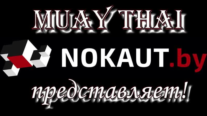 Подготовка к международному турниру по Muay Thay