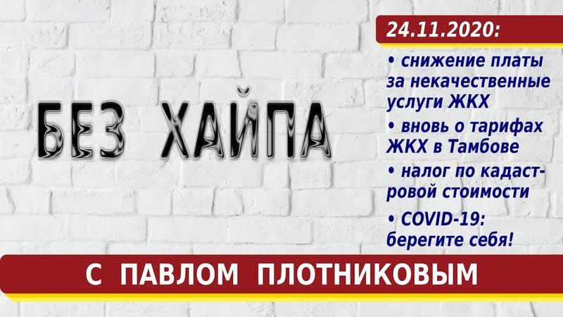 Без хайпа с Павлом Плотниковым 24.11.20