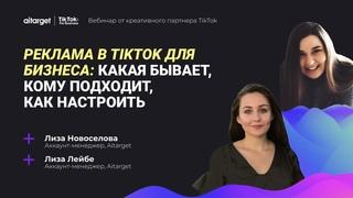 Реклама в TikTok для бизнеса: какая бывает, кому подходит, как настроить
