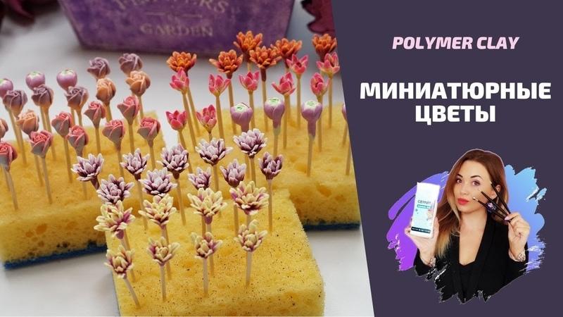 Миниатюрные цветы из полимерной глины Хризантема