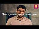 Что делает анестезиолог - Вадим Сизов хирургический стресс, анестезия, катаболизм, обезвоживание