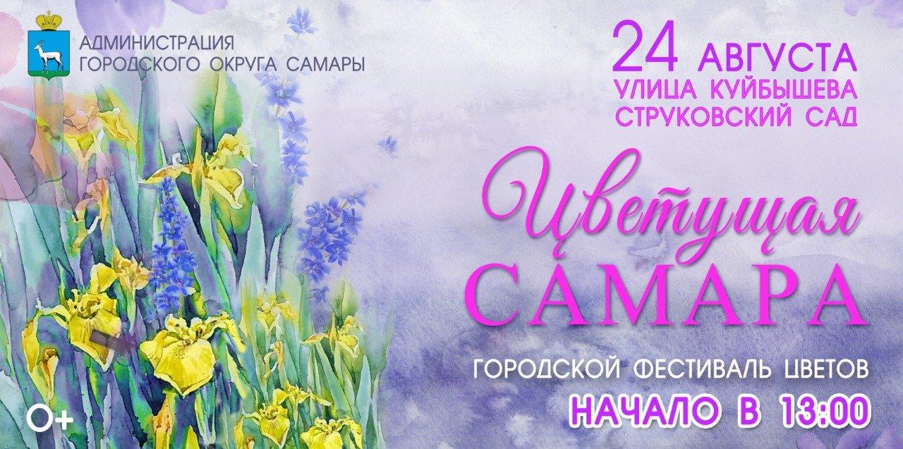 Афиша ФЕСТИВАЛЬ ЦВЕТОВ / Самара