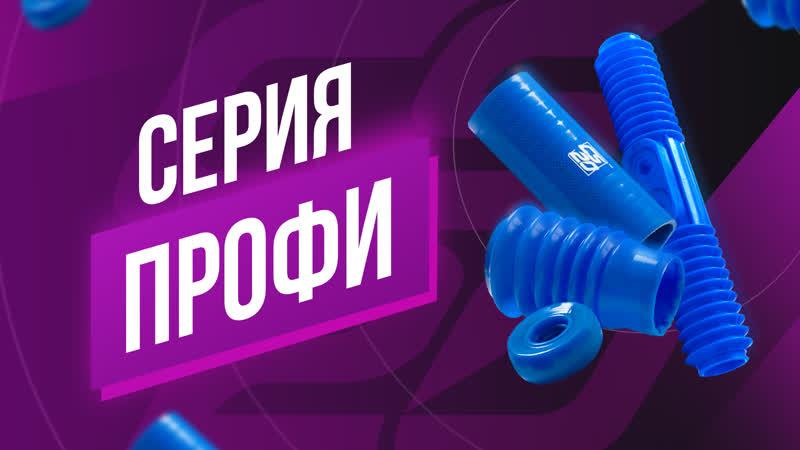 Серия Профи синий силикон Патрубки и прокладки двигателя CS20