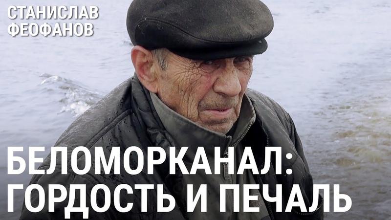 БЕЛОМОРКАНАЛ гордость и печаль @Станислав Феофанов