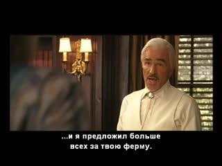Придурки Из Хазарда, 2005, дополнительные сцены с русскими субтитрами