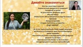 Татьяна Грицуненко Мандалы Создание, активация цифровых и символичных Мандал Мандал Света 2021-07-01