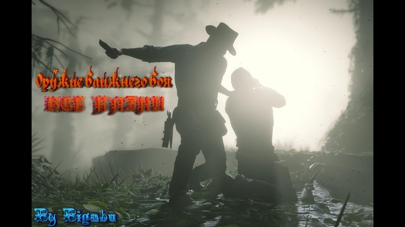 Red Dead Online ALL Execution's using Melee weapon's (Все казни c оружием ближнего боя)